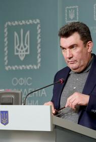 Секретарь Совнацбеза Данилов назвал «уничтожение» Украины «главным заданием» России