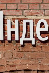 Сбой произошел в работе «Яндекса»