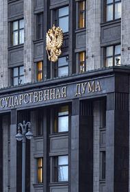 В Госдуме отреагировали на желание Украины выгнать россиян из Крыма