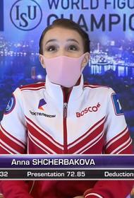 Анна Щербакова - чемпионка мира по фигурному катанию. Туктамышева завоевала серебро, Трусова - бронзу