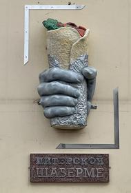 В Петербурге установили памятник шаверме: «Для Питера  она больше, чем еда. Это культ, символ»