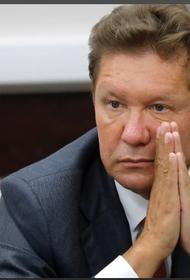 Где деньги, Зин? За последние 12 лет стоимость «Газпрома» рухнула почти в 7 раз