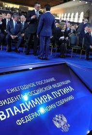 Политолог Константин Калачев объяснил выбор даты послания Путина Федеральному собранию