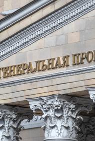 В Генпрокуратуре РФ сообщили о росте взяточничества в стране в 2021 году