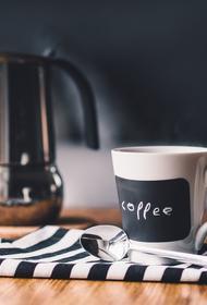 Врач-диетолог Антонина Стародубова перечислила заболевания, при которых от кофе лучше отказаться