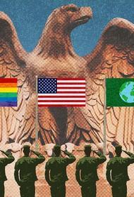 Байден превращает Вооруженные силы США в клуб гомосексуалистов и трансгендеров