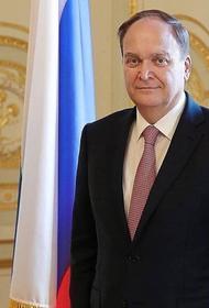 Посол России в США Антонов заявил, что говорить о его возвращении в Вашингтон рано