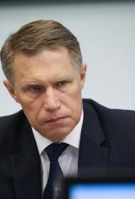 Глава Минздрава Мурашко оценил ситуацию с коронавирусом в России