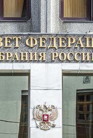 Совет Федерации одобрил закон о возможности действующему президенту РФ вновь участвовать в выборах