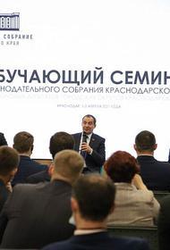 В Краснодаре проходит семинар для молодых депутатов муниципальных районов
