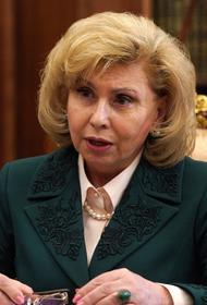 Москалькова считает, что предложение о введении COVID-паспортов требует серьезной проработки