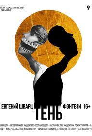 Челябинцы увидят новый спектакль «Тень»
