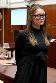 Известную мошенницу Анну Сорокину (Делви) снова задержали в США