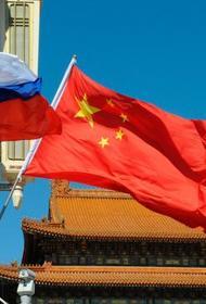 Китай заявил об усилении стратегического партнерства с Россией