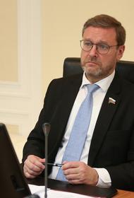 Сенатор Косачев заявил, что позиция Европы по Донбассу лишь «подливает масла в огонь»
