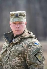 Украинский генерал Забродский заявил, что для Киева помощь Запада важна, но США не будут сражаться за Украину в Донбассе