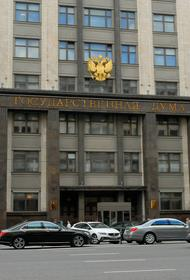 В Госдуме оценили введение украинских санкций в отношении Россотрудничества и других компаний