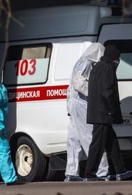 В России за сутки скончались 357 человек с коронавирусом