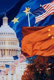 Биполярность по-европейски: для ЕС главный экономический партнер – Китай, а союзник - США