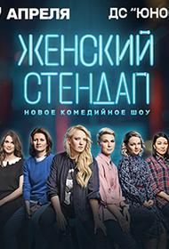 Девушки-стендаперы выступят в Челябинске