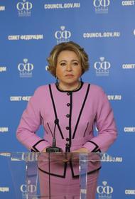 Матвиенко рассказала, что Путин в послании сформулирует «новую систему координат»
