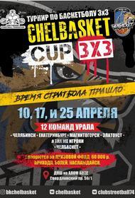 В Челябинске пройдет турнир по стритболу
