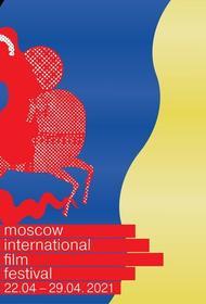 Объявлена программа 43-го Московского Кинофестиваля