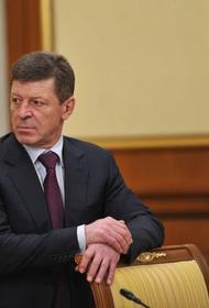 Россия будет вынуждена встать на защиту жителей Донбасса, считает Дмитрий Козак