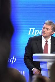 Песков: «Никто не приемлет возможность войны из-за конфликта на Украине»