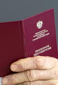 «Российская газета»: несколько категорий россиян смогут досрочно уйти на пенсию