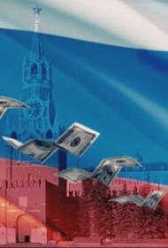 Как из России вывели четыре миллиарда долларов
