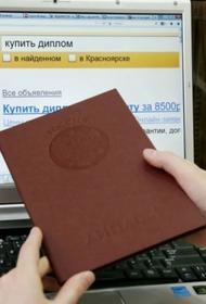 Российское образование и «купленные дипломы». Система обучения в ВУЗах РФ всё ещё крайне неэффективна