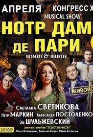 Челябинцев приглашают на мюзикл-шоу «Нотр-Дам-де-Пари»