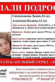 В Хабаровске пропали две школьницы