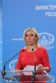 Захарова: НАТО подстрекает Киев к продолжению конфликта в Донбассе