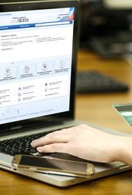 Хабаровский край стал вторым по качеству электронных услуг