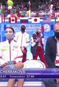 Анна Щербакова выиграла в короткой программе на командном чемпионате мира в Японии.  Елизавета Туктамышева - вторая