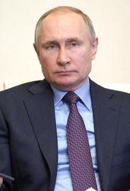 Опубликована декларация о доходах Владимира Путина в 2020 году