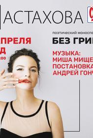 «Без грима»: известная поэтесса Ирина Астахова выступит в Челябинске