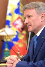 Греф оценил последствия новых санкций США для российской экономики