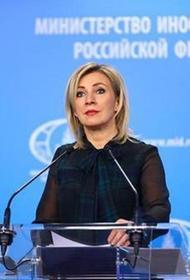 Мария Захарова по поводу высылки российских дипломатов: «Прага знает о последствиях»