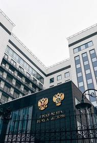 Прокуратура Москвы намерена добиться ликвидации и запрета ФБК и штабов Навального