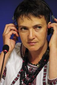 Надежда Савченко назвала «полномасштабную войну» решением конфликта России и Украины