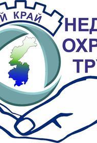 В Хабаровском крае проходит Неделя охраны труда