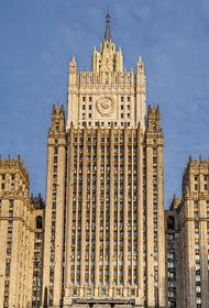 МИД РФ объявил десять американских дипломатов персонами нон грата