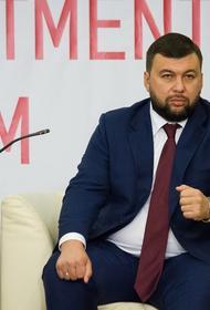 Глава ДНР Пушилин: Украина готова пойти в военное наступление в любой момент