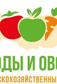 В Краснодаре пройдёт III ежегодный форум «Плоды и овощи России 2021»