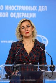 Захарова перечислила темы, которые будут подняты в беседе с чешским послом