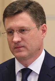 Новак назвал сроки завершения строительства газопровода «Северный поток-2»
