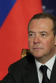 Медведев объяснил, к чему ведут заявления США о том, что «Россия заплатит цену»